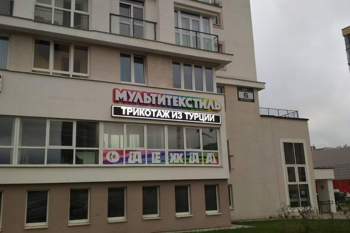 Svetodiodnoe-LED-tablo-R10-beloe-svechenie-Minsk-1-min