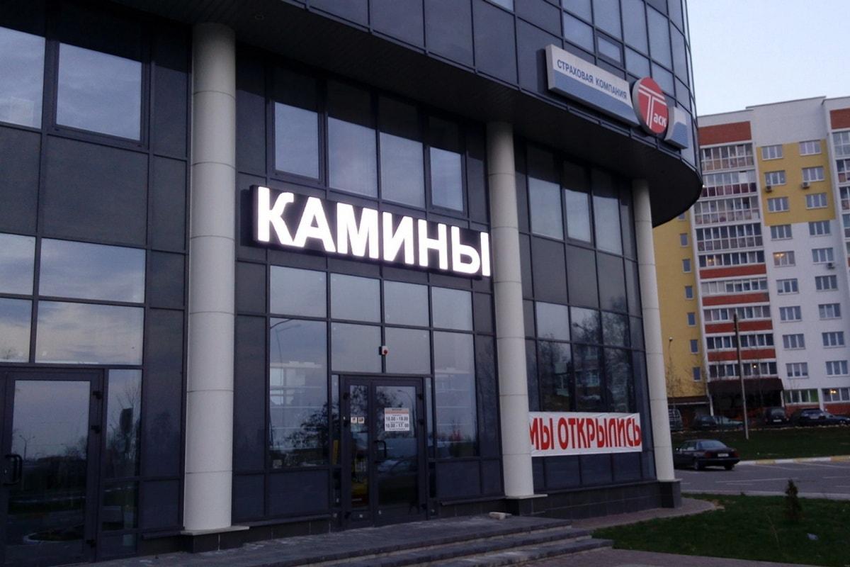 Svetodiodnoe-LED-tablo-R10-beloe-svechenie-Minsk-min