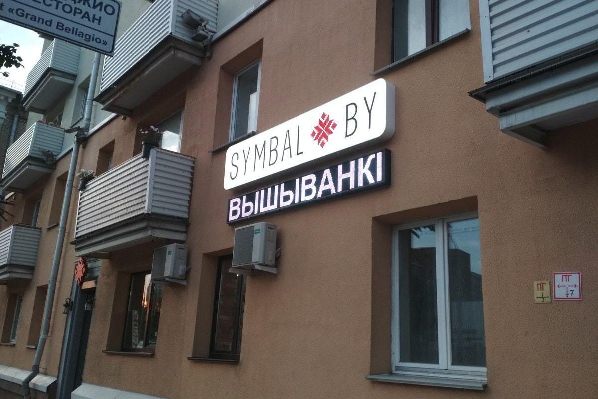 Svetodiodnoe-LED-tablo-R10-beloe-svechenie-magazin-v-Minske-min