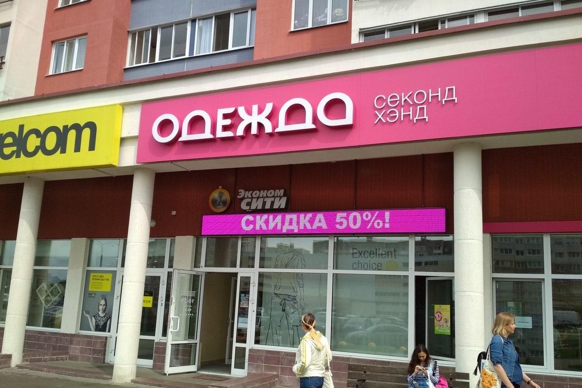 Svetodiodnoe-LED-tablo-R10-polnocvetnoe-svechenie-Minsk-min
