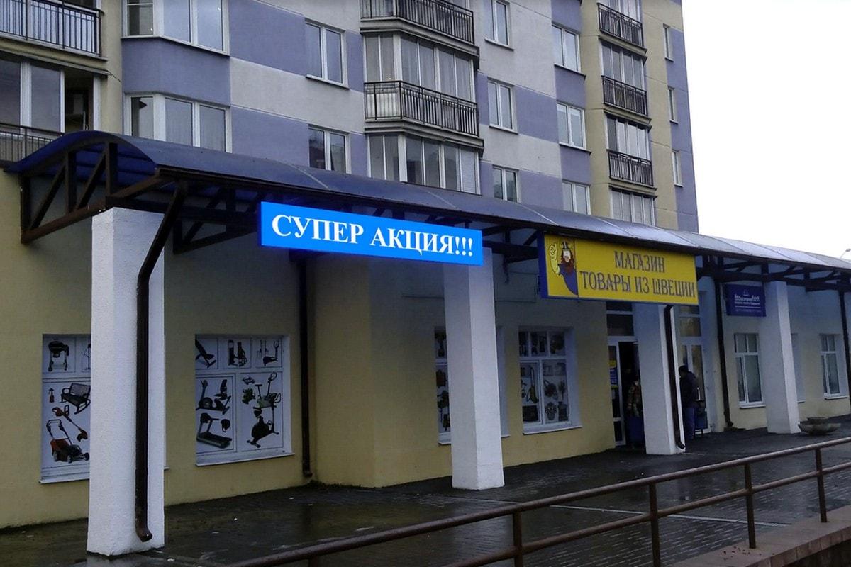 Svetodiodnoe-LED-tablo-R13-33-polnocvetnoe-Tovary-iz-SHvecii-Minsk-min